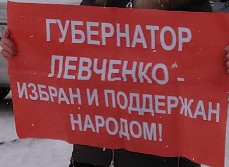 Заявление Иркутского обкома КПРФ в связи с увольнением С.Г. Левченко с должности губернатора Иркутской области