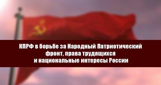 КПРФ в борьбе за Народный Патриотический фронт » КПРФ ИРКУТСК